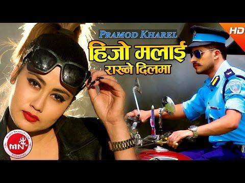 New Nepali Adhunik Song 2074/2017 | Hijo Malai Rakhne Dilma - Pramod Kharel | Ft. Bimal Adhikari