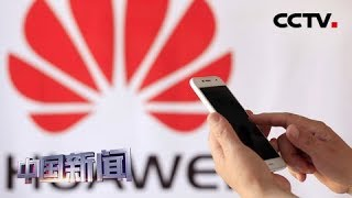 [中国新闻] 巴西副总统:不限制华为在巴发展 | CCTV中文国际