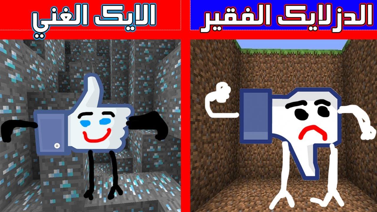...فلم ماين كرافت : اللايك و الدسلايك  ! Minecraft movie
