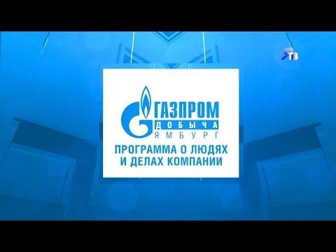 2019.11.18 Программа ЯТВ о людях и делах компании «Газпром добыча Ямбург».