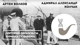 Артем Волков - Биография адмирала Колчака