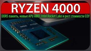 🔥RYZEN 4000, DDR5 память, новые APU AMD, Intel Rocket Lake и рост стоимости ОЗУ