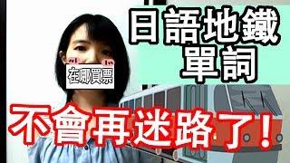 【日語名詞教學】 在地鐵站的日語生詞 簡單記下 買票搭電車沒問題! 補票清算簡單 輕鬆學日語名詞  | Japanese Subway Nouns Practical | TAMA CHANN