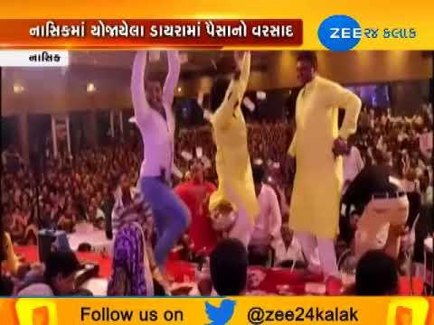 Nasik: Rain of Money in Geeta Rabari's Dayro | Zee24Kalak
