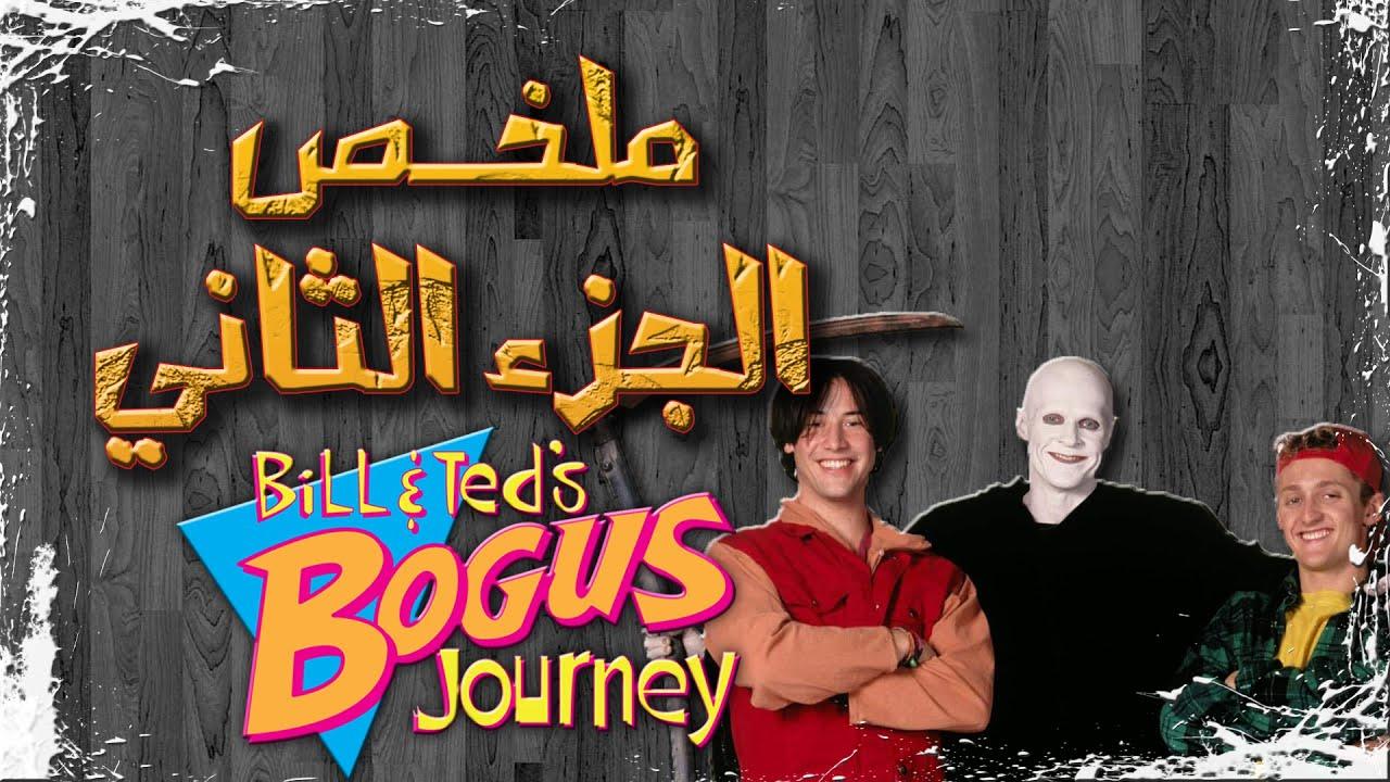 ملخص فيلم Bill & Ted's Bogus Journey