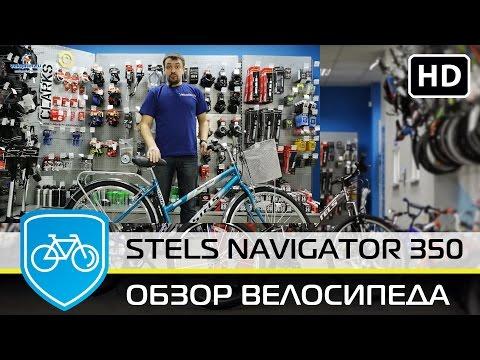 Дорожные велосипеды Stels Navigator 350 и 350 Lady. Видео обзор .