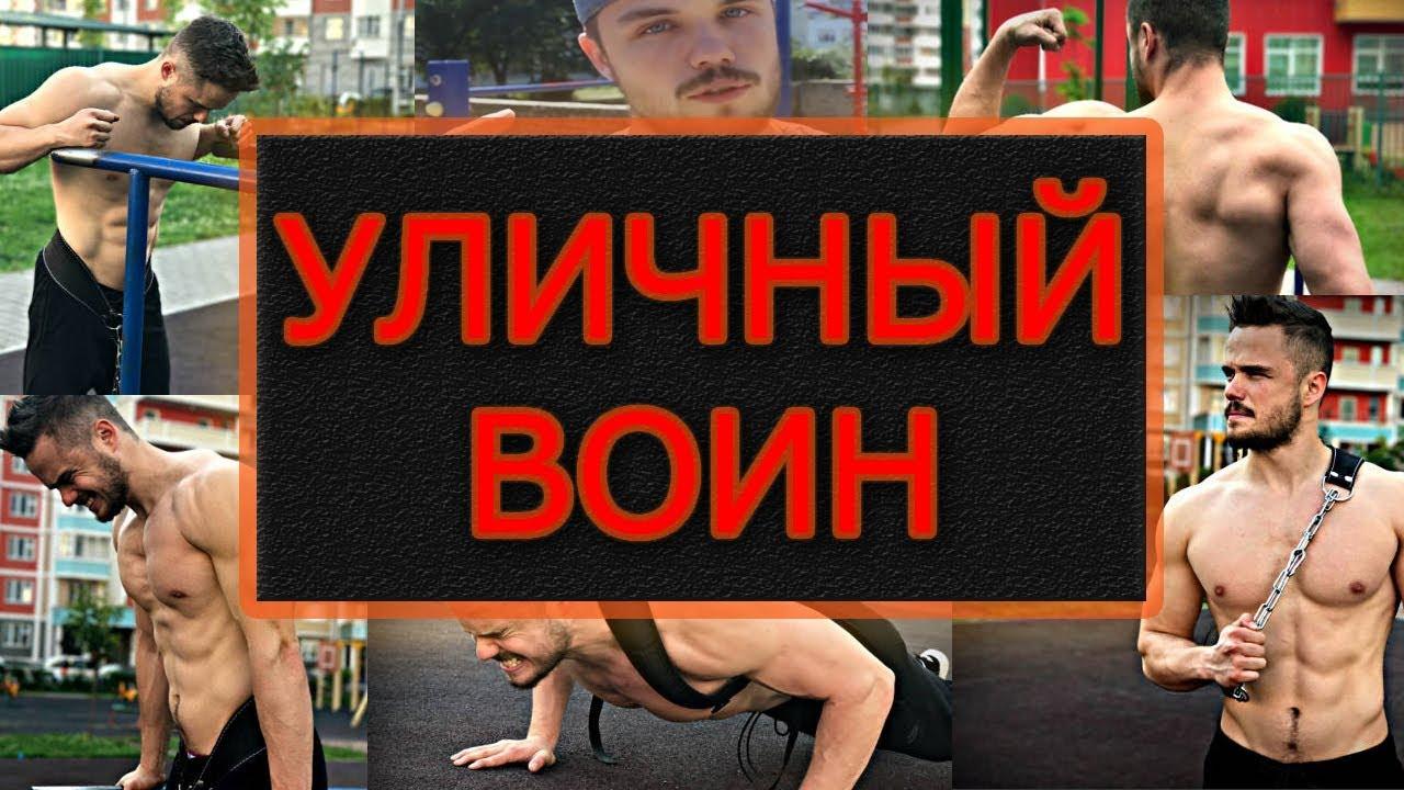 воин спарты программа тренировок бесплатно