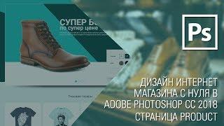Дизайн сайта с нуля в Adobe Photoshop CC 2018. Product || Уроки Виталия Менчуковского