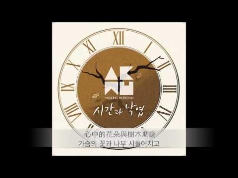 【中字】樂童音樂家(AKMU) - 時間與落葉(TIME AND FALLEN LEAVES)