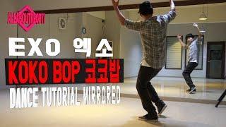 Video exo ko ko bop dance tutorial mirrored 엑소 코코밥 안무 배우기 거울모드 download MP3, 3GP, MP4, WEBM, AVI, FLV Oktober 2017