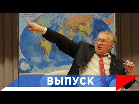 Жириновский: Армению в состав России!