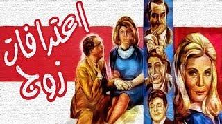 Eterafat Zoog Movie - فيلم اعترافات زوج