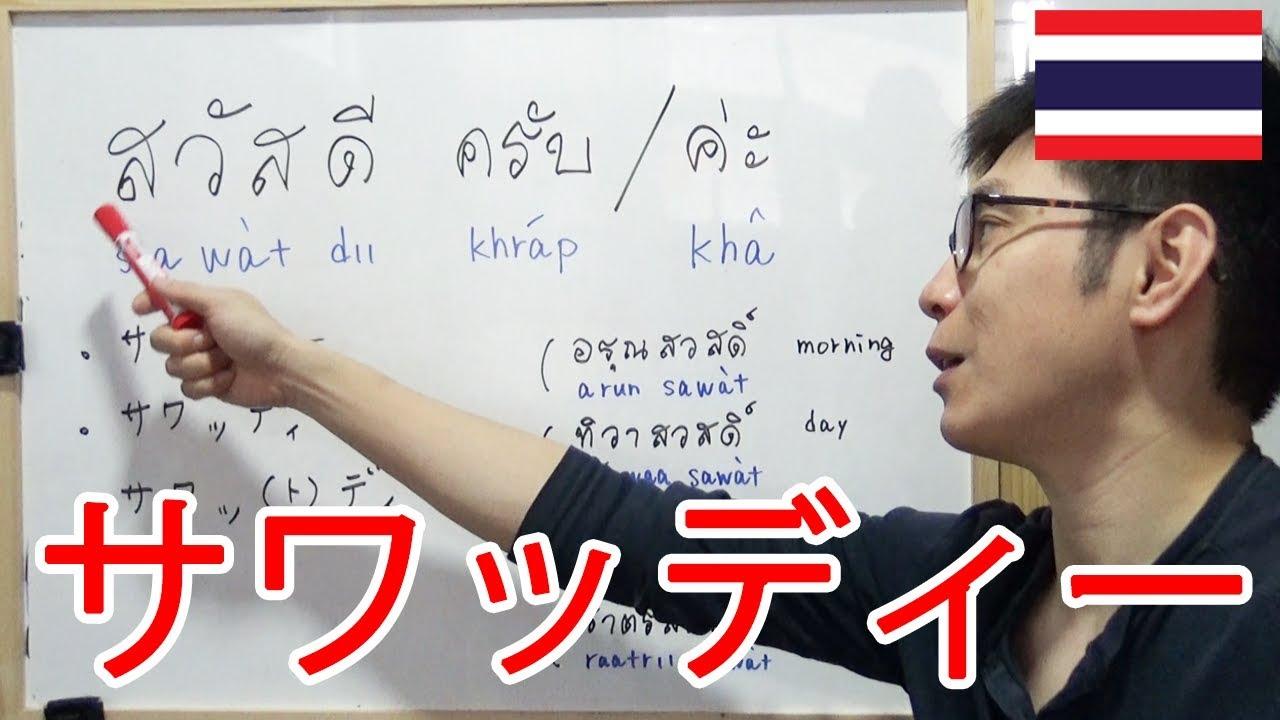 タイ語基礎]タイ語の挨拶サワッディーを解説。旅行者にも覚えてほしい ...