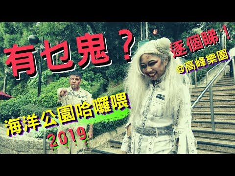 【ocean-park-halloween-2019】what-ghost-are-there?let's-see-!@-summit-|-hong-kong-4k-|-vnt-channel