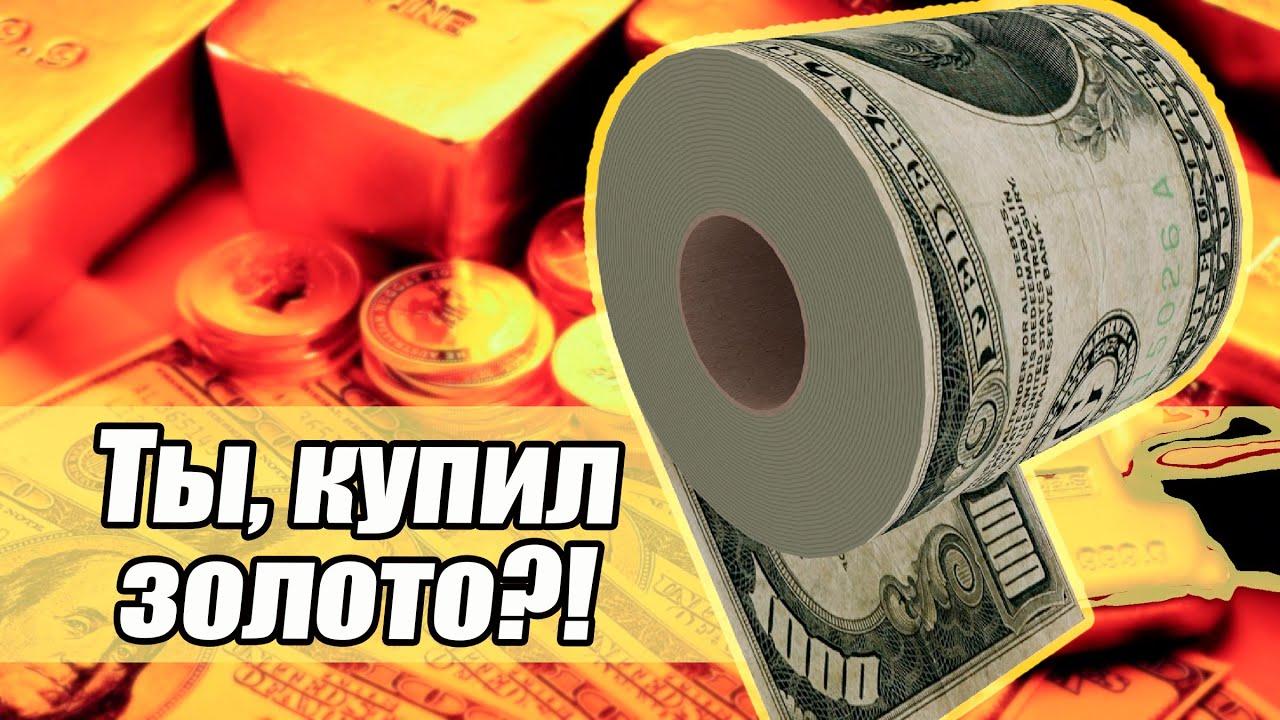 Золото рвет шаблоны - Доллар в ужасе