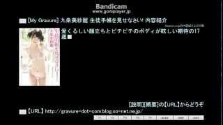 [My Gravure] 九条美紗麗 生徒手帳を見せなさい! 内容紹介 【URL】 http...