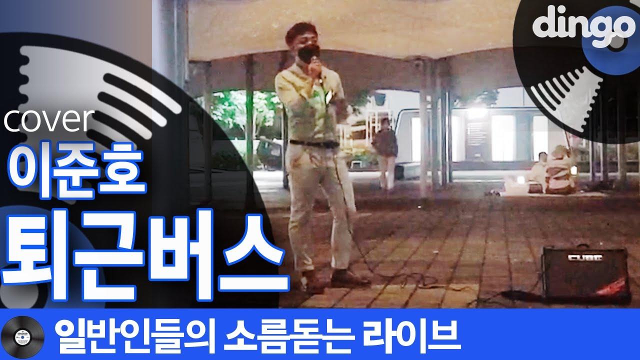 [일소라] 32살의 버킷리스트 도전기 '퇴근버스' (이준호) cover