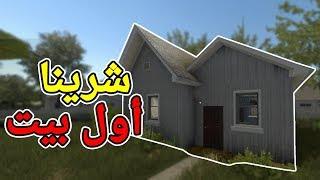 تنظيف البيوت | أخيرا شرينا بيت وضبطناه! House Flipper
