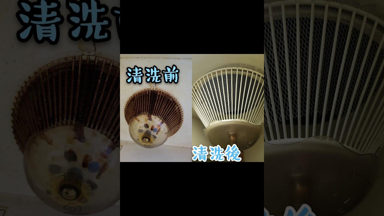 桃竹苗清洗抽油煙機 - YouTube