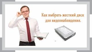 Как выбрать жесткий диск для видеонаблюдения? Какие бывают жесткие диски?(, 2015-12-12T05:15:43.000Z)