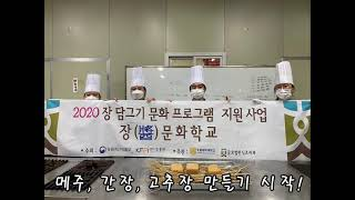 2020 장 문화학교 홍보물 D-2