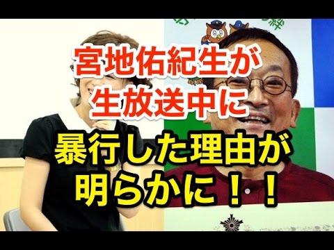 宮地佑紀生が生放送中に暴行した理由が明らかに!『大門発言』はガセだった