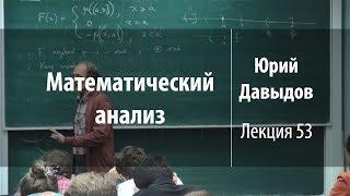 Лекция 53 | Математический анализ | Юрий Давыдов | Лекториум