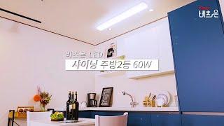 비츠온 LED 샤이닝 주방2등 60W