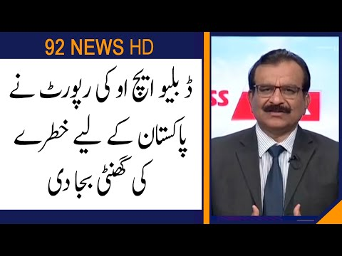 Dr .Rana Jawad Asghar talks about WHO report on Pakistan