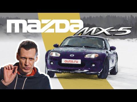 Как ехать быстро на ЛЮБОЙ машине? Mazda MX-5