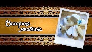 Сахарная мастика мастер класс видео (Sugar paste naturally white)(Сахарная мастика мастер класс - такова моя сегодняшняя тема. 8) В интернете много мастер классов на тему..., 2015-04-14T04:58:07.000Z)