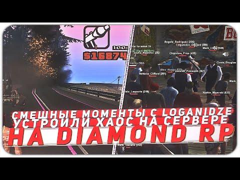 Diamond RP | СМЕШНЫЕ МОМЕНТЫ С LOGANIDZE. УСТРОИЛИ БАТЛ!