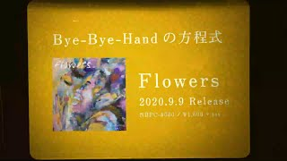 3rd Mini Album『Flowers』Trailer