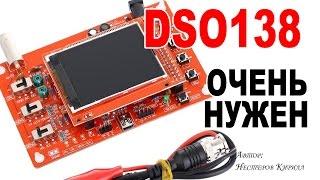 Цифровой осциллограф DSO138 сборка и разочарование(, 2016-06-13T19:08:25.000Z)