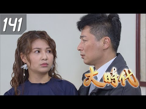 大時代 Great Times EP141|WIWI發熱衣