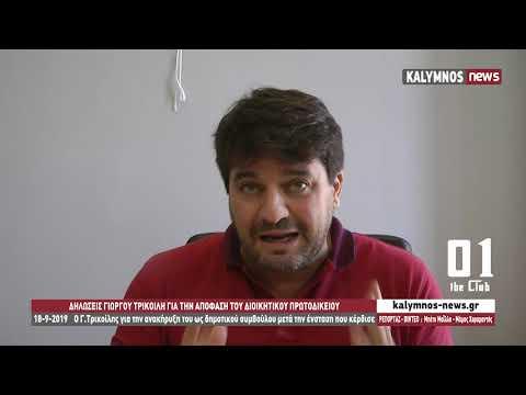 18-9-2019 Ο Γ.Τρικοίλης για την ανακήρυξη του ως δημοτικού συμβούλου μετά την ένσταση που κέρδισε
