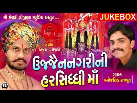 Ujjain Nagrini Harsiddhi Maa - Manojsinh Rajput | Latest Gujarati DJ Song 2018 | RDC Gujarati