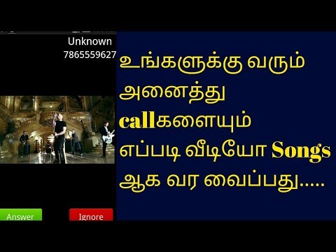 How To Create/Make/Set Video Ringtone In Tamil 2018 - S.R TECH NEWS