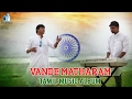 Download Vande Matharam - En Uyir India | Tamil Patriotic  Song | Trend Music MP3 song and Music Video