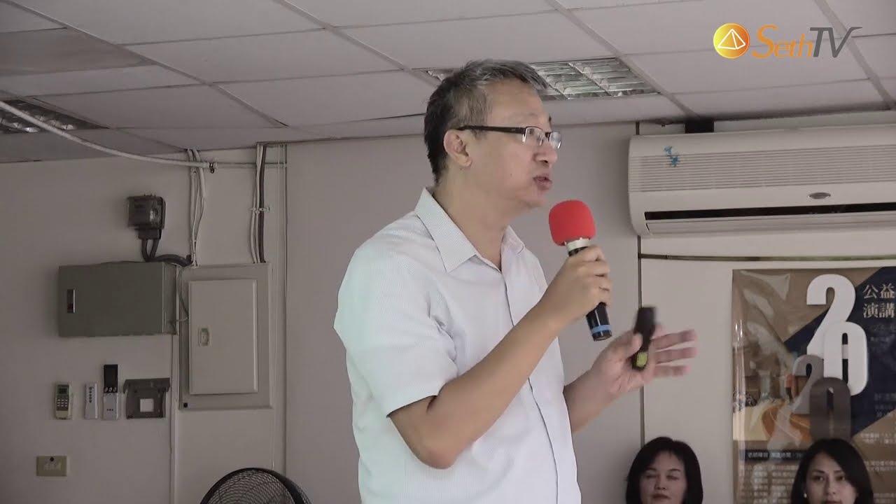【戴禹鑌醫師/賽斯X心靈輔導師】20200515 問題的答案就在問題本身內(全) - 賽斯高雄