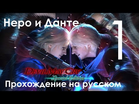 Devil May Cry Википедия