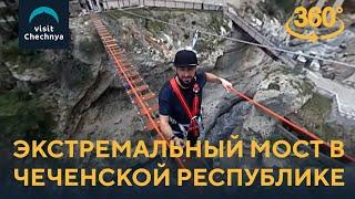 Экстремальный мост в Чеченской Республике