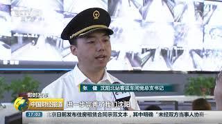 [中国财经报道]即时发布 全国铁路7月10日实施新的列车运行图| CCTV财经