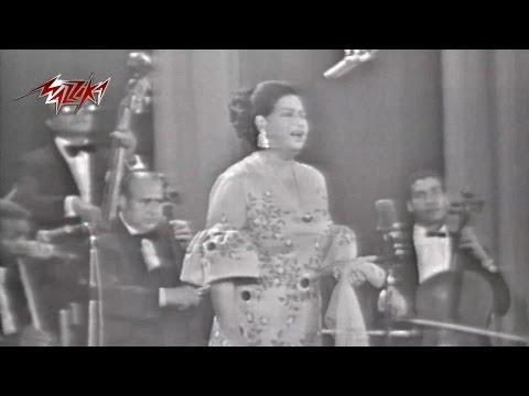Aghadan Alqak (concert) - Umm Kulthum اغدا القاك (حفلة) - ام كلثوم