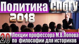 М.В.Попов. 20. «Политика». Курс «Философия И-2018». СПбГУ.