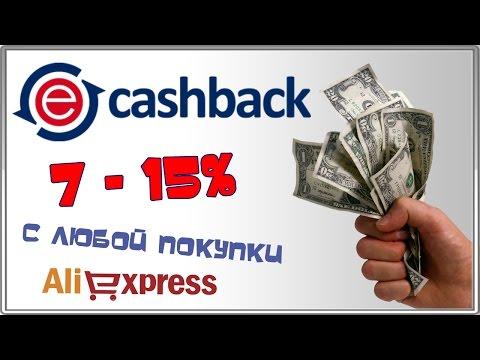 Как сэкономить на Алиэкспрес/EPN cashback AliExpress! кэшбэк на ALIEXPRESS