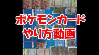 Repeat youtube video 【GBC】ポケモンカード やり方動画 実戦よりで作成
