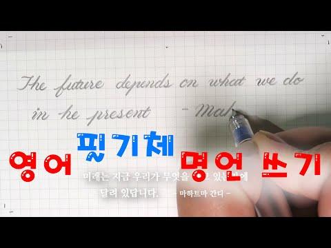 글씨 잘쓰는법 - 영어 필기체 문장 단어 쓰기 - 명언