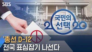 '총선 D-12' 선거운동 이틀째…전국 표심잡기 나선다…