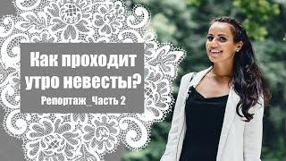 Утро невесты / Интернациональная свадьба / Репортаж Часть 2